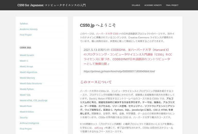 CS50.jp