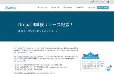Acquiaが「Drupal 9」に対応した認定試験を日本語で提供開始