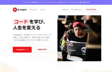 コーディングブートキャンプのLe Wagonが機械学習とデータサイエンスコースを東京で開講