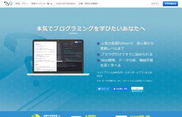 Pythonが学べるオンライン学習サービス「PyQ」にプログラミング未経験者向けコースが新設