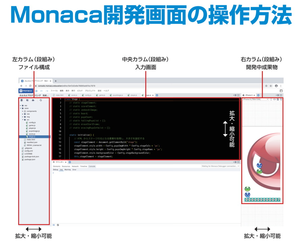 Monaca開発画面