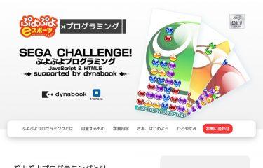セガが「ぷよぷよ」を使ったプログラミング教材を無償提供