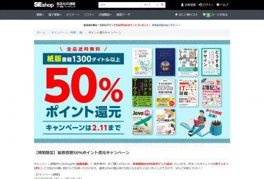 翔泳社の紙版書籍50%ポイント還元キャンペーンがSEshopで2月11日まで開催中