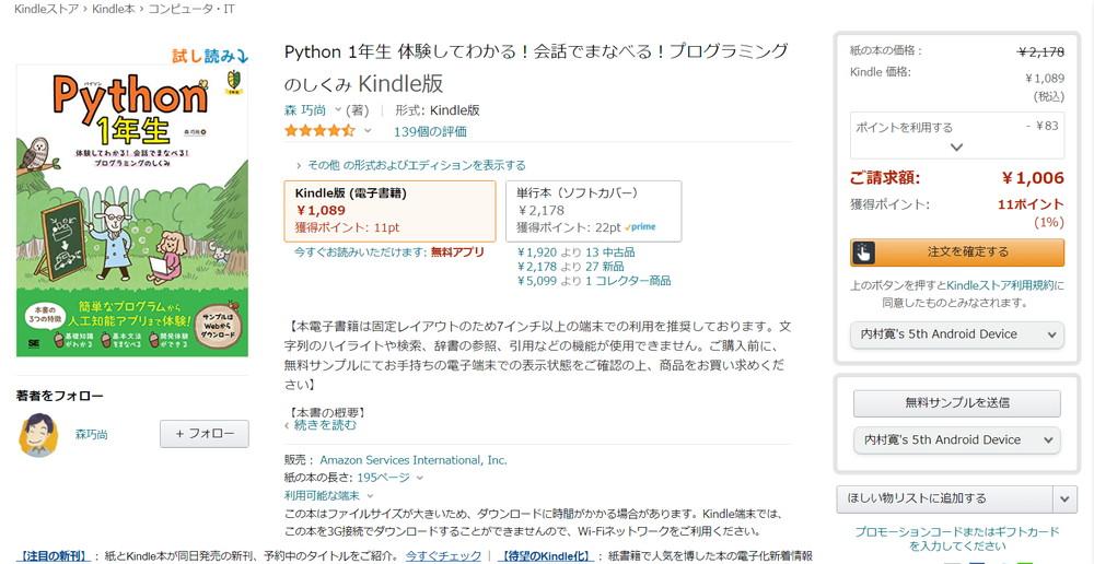 Python 1年生 体験してわかる!会話でまなべる!プログラミングのしくみ Kindle版