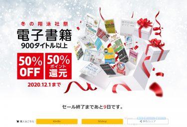 翔泳社の電子書籍が半額になる「冬の翔泳社祭」がAmazonとSEshopで12月1日まで開催中
