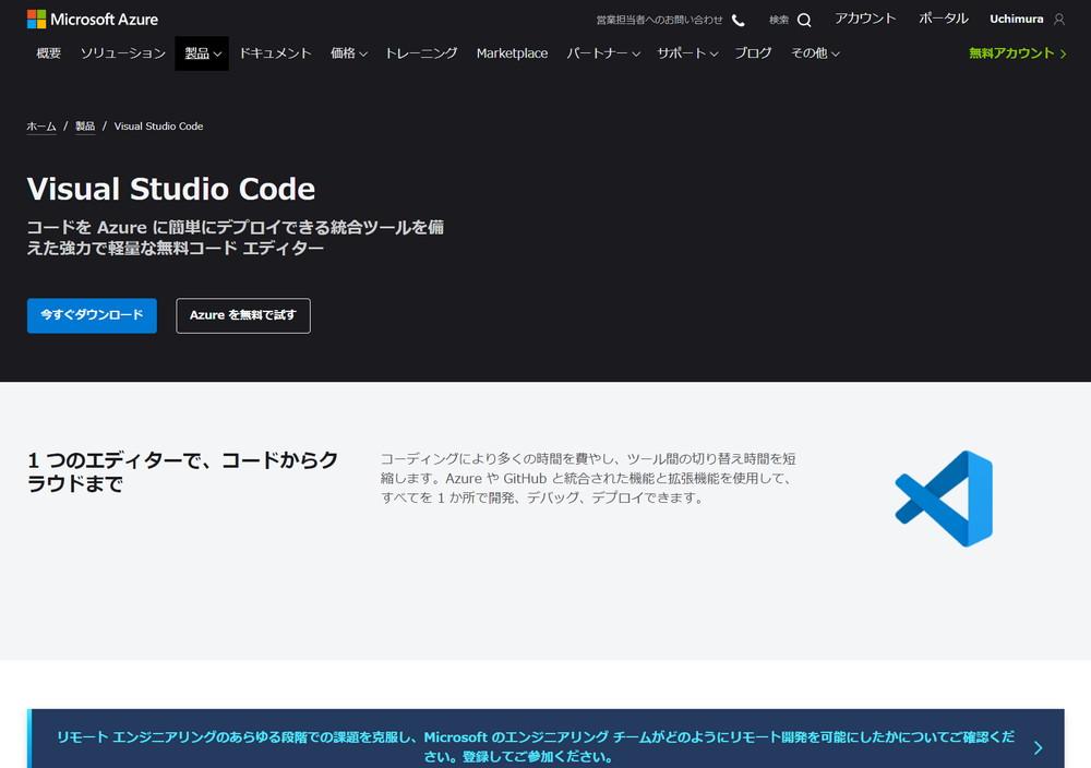 Microsoft AzureのVisual Studio Code案内ページ