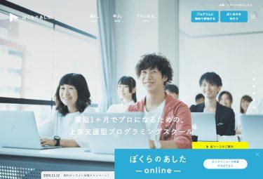 IT転職を目指す若者に実質無料でプログラミング教育を行う「ぼくらのあした –ONLINE- 」が正式リリース
