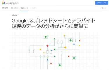 BigQuery とGoogleスプレッドシートでペタバイト規模のデータの分析が簡単に